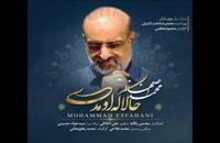 دانلود آهنگ محمد اصفهانی به نام حالا که اومدی