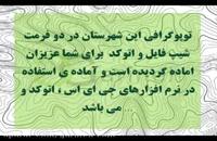 توپوگرافی شهرستان کلیبر