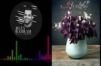"""ترانهٔ """" گل عشق """" _ رضا بهرام"""