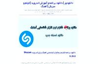 دانلود shazam برای اندروید 4