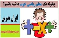 شماره تماس بهترین معلم و اساتید تدریس خصوصی ریاضی در ایران مدرس