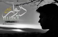 موزیک زیبای دیوار از علی گنجی