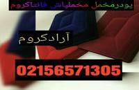 . فروش مخمل پاش و پودر مخمل 09356458299