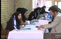 گزارش شبکه استانی فارس از برگزاری مرحله حضوری دومین آزمون استخدامی بخش خصوصی