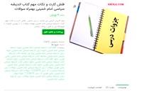 دانلود رایگان فلش کارت و نکات مهم کتاب اندیشه سیاسی امام خمینی بهمراه سوالات