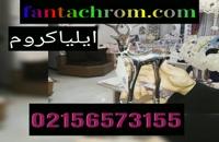 کارینو فلوک / دستگاه رنگ پاش استاتیک/مخمل پاش02156571305