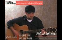 آموزش گیتار در خانه-آشنایی با ملودی های الهام بخش