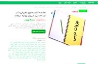 خلاصه کتاب حقوق تطبیقی دکتر عبدالحسین شیروی بهمراه سوالات pdf