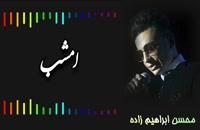 """ترانهٔ """" امشب """" _ محسن ابراهیم زاده"""