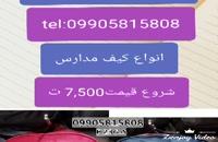 تولیدی کیف مدرسه ای 12 هزار تومانی - 09905815808