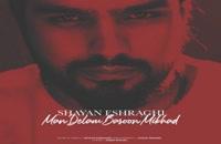 Shayan Eshraghi Man Delam Baron Mikhad