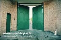 2000متر باغ عمارت ویلایی در محمدشهر