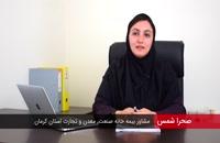 آموزش های بیمه ای خانه صمت استان کرمان: