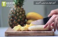 پیناکولادا | فیلم آشپزی