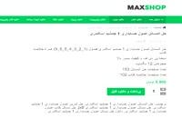 حل المسائل اصول حسابداری 1 جمشید اسکندری pdf