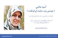 بانوان موفق استارت آپی ایران