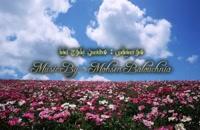 موسیقی زیبا (بی کلام) آهنگساز : محسن بلوچ نیا | Instrumental