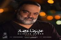 دانلود آهنگ جدید و زیبای علیرضا عصار با نام دلتنگ
