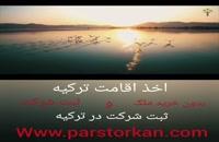 اقامت توریستی در ترکیه
