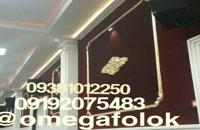 دستگاه مخمل پاش 09362420851