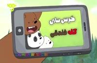 کارتون we bare bears دوبله فارسی (انیمیشن)