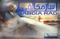 آهنگ ساز مخالف از بردیا راد(پاپ)