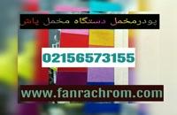 // پودر مخمل ترک / ایرانی و چینی 09356458299