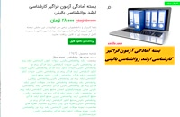 کتاب فناوری اطلاعات در مدیریت دانشگاه پیام نور pdf