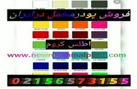 دستگاه مخمل پاش و پودر مخمل در مشهد 02156573155