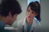 دانلود قسمت 1 سریال ترکی معجزه دکتر Mucize Doktor با زیرنویس فارسی