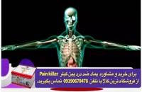 پماد پین کلیر|09190678478| درمان دیسک کمر| pain killer| درمان آرتروز
