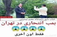 دوربین مخفی عامل انتحاری در تهران:)))))