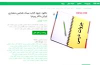 دانلود رایگان جزوه کتاب سبک شناسی معماری ایرانی دکتر پیرنیا PDF