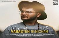 دانلود آهنگ محمد حسین وابسته نمیشم (Mohammad Hosein Vabasteh Nemisham)