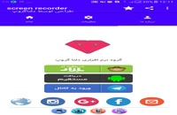 معرفی اپلیکیشن screen recorder