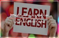 آموزش کامل زبان انگلیسی از 0 تا 100
