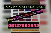 فروش متریال دستگاه مخمل پاش 09356458299