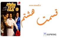 سریال سالهای دور از خانه قسمت 8 (ایرانی)(کامل) سریال سالهای دور از خانه قسمت هشتم قسمت 8 - - -  --