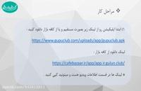 کسب درامد با اپلیکشن ایرانی