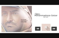 دانلود آهنگ جدید محمدرضا گلزار به نام بازی دادی