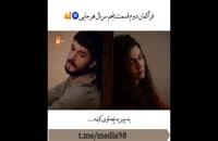 قسمت 11 سریال بی وفا - Hercai با زیرنویس فارسی