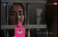 دانلود قسمت 46 سریال بوی باران