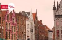 بروژ بلژیک - Bruges -  تعیین وقت سفارت ویزاسیر