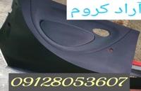 /*سازنده دستگاه واترترانسفر 02156571305