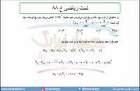 جلسه 44 فیزیک دهم-چگالی 14 تست ریاضی خ 88- مدرس محمد پوررضا