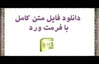 پایان نامه بررسی عوامل موثر بر استقرار مدیریت دانش در شعب بانک تجارت استان اصفهان...