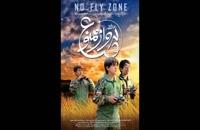 دانلودفیلم ایرانی منطقه پرواز ممنوع(فارسی)(کامل)| دانلود فیلم منطقه پرواز ممنوع