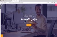قالب HTML شخصی حرفه ای گوزن | سنترال فایل