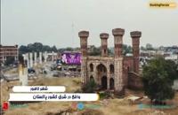 چرا به شهر لاهور قلب پاکستان می گویند؟ - بوکینگ پرشیا