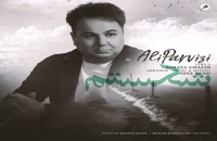 آهنگ شکستم از علی پرویزی(پاپ)